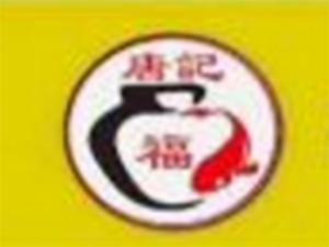唐記福酸菜魚加盟