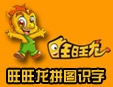 旺旺龍拼擺識字加盟