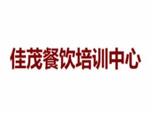 佳茂餐饮培训中心