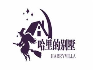 哈里的別墅轟趴館加盟