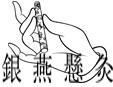 银燕悬灸加盟