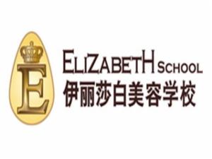 伊麗莎白美容學校加盟