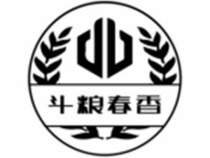 斗糧春香酒業加盟