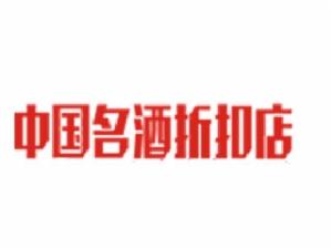 中国名酒折扣店加盟