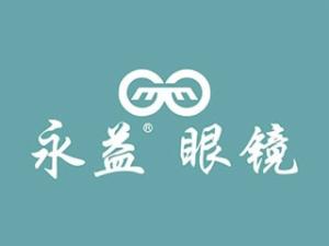 永益眼镜加盟