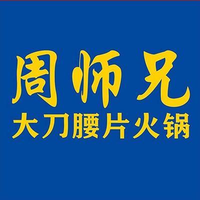 周师兄大刀腰片火锅加盟