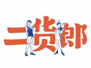 二貨郎酸菜魚加盟
