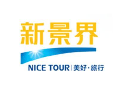 新景界旅行社加盟