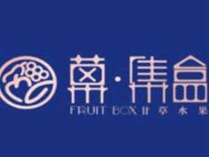 菓集盒甘草水果加盟