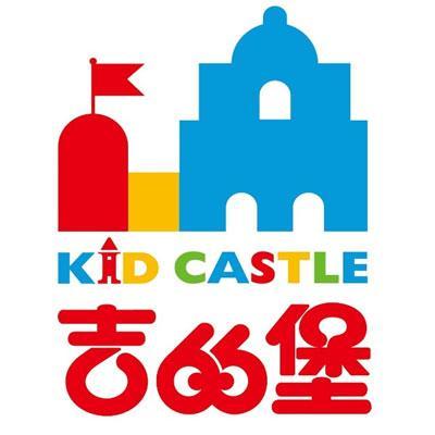 吉的堡国际双语幼儿园