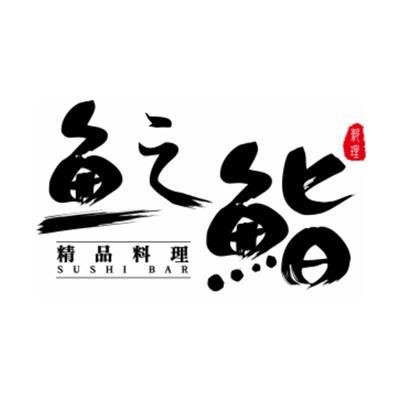 魚之鮨日式料理