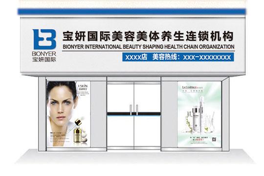 寶妍國際護膚品加盟