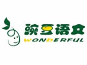 豌豆語文教育加盟