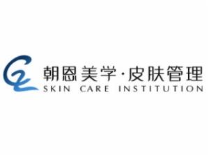 朝恩美學皮膚管理加盟