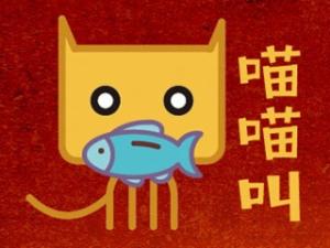 喵喵叫啵啵魚加盟