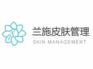 蘭施皮膚管理加盟