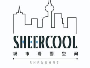 SHEERCOOL城市滑雪空间加盟