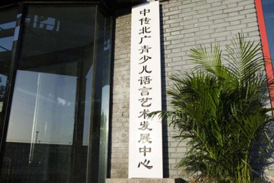 中传北广青少儿语言艺术发展中心加盟