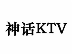 神话KTV加盟