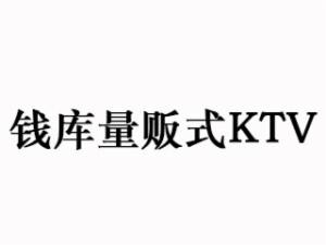 钱库量贩式KTV加盟