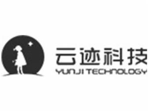 云跡科技機器人加盟