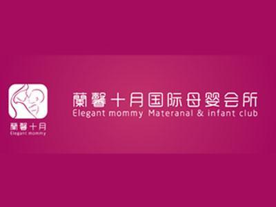 蘭馨十月國際母嬰會所加盟