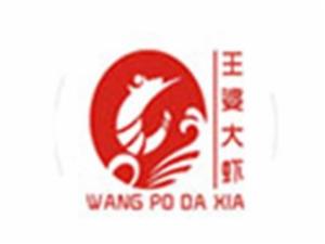 巴蜀王婆大蝦加盟