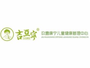 玖壹康宁儿童健康管理中心加盟