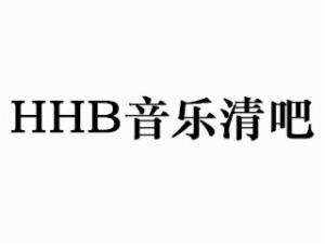 HHB音樂清吧加盟