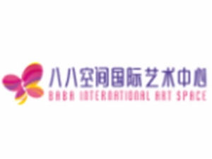 八八空間國際藝術中心加盟