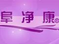 阜凈康 加盟