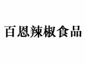 百恩辣椒食品加盟