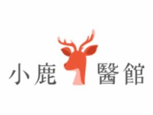 小鹿醫館加盟