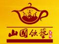 山国饮艺茗茶