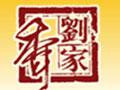 刘家香加盟