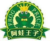阿蛙王子火锅加盟