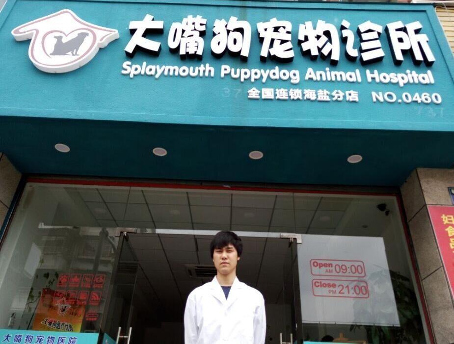 大嘴狗宠物诊所