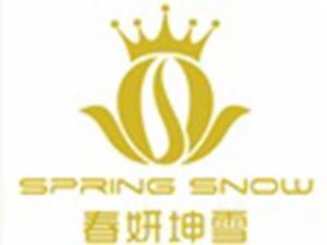春妍坤雪美容院加盟