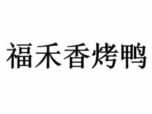 福禾香烤鸭加盟