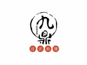 九鼎日式料理