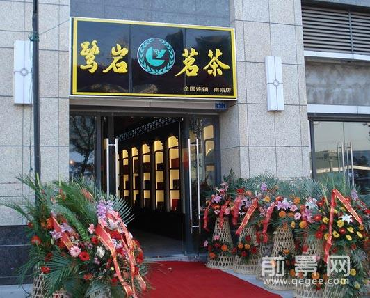 鹭岩茗茶南京加盟店