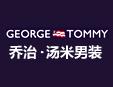 乔治汤米男装加盟