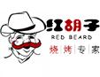 红胡子烧烤>                     </a>                 </li>                                      <li>                     <a href=