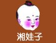 湘娃子土菜馆加盟
