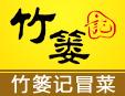 竹篓记冒菜加盟