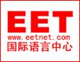 EET国际英语加盟