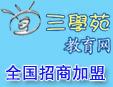 三学苑教育网>                     </a>                 </li>                                      <li>                     <a href=