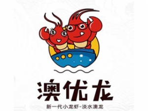 澳优龙小龙虾加盟