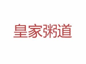 皇家粥道>                     </a>                 </li>                                      <li>                     <a href=