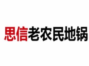 老农民地锅炖加盟